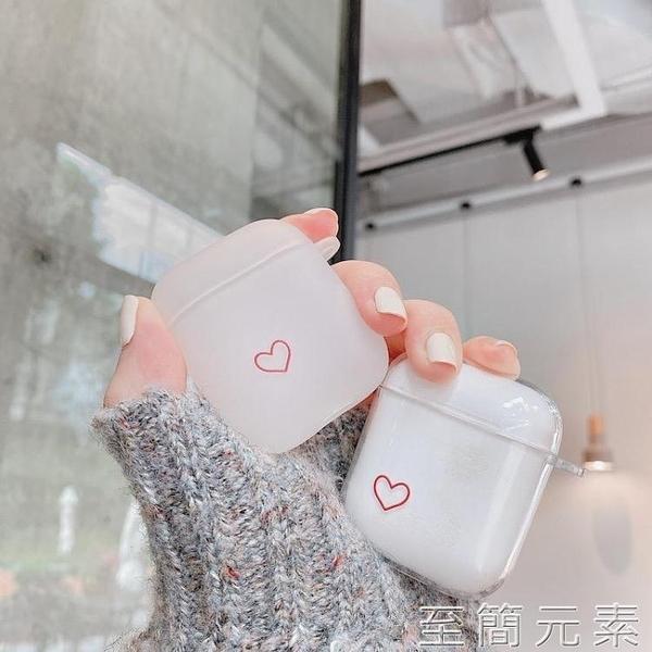 簡約愛心AirPods 2代保護套透明軟殼蘋果藍芽耳機套AirPods pro女 雙十二全館免運