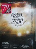【書寶二手書T6/心靈成長_MEU】我聽見天使_田安琪