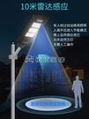 太陽能燈太陽能燈戶外庭院燈超亮大功率防水家用新農村照明路燈人體感應燈【快速出貨】