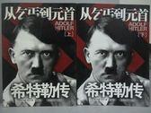 【書寶二手書T5/傳記_ZKV】從乞丐到元首-希特勒傳_上下合售_簡體