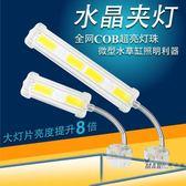 新品COB強光 魚缸夾燈LED高亮度水族箱水草燈魚缸照明燈小夾燈XW  一件免運