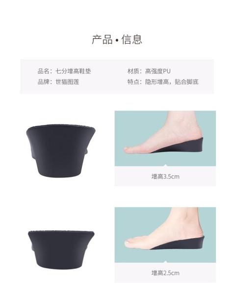 內增高墊女式半墊內增高鞋墊男士透氣硅膠休閒帆布鞋七分增高鞋墊