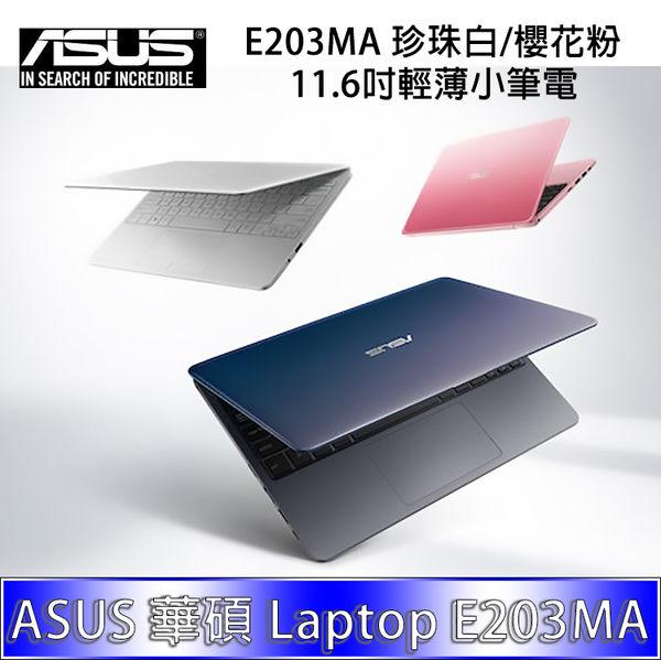 ASUS 華碩 E203MA 11.6吋輕薄小筆電 0091AN4000 珍珠白/0101EN4000櫻花粉(N4000/4G/64G/W10S/O365)