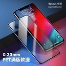 【G80】Baseus 滿版 0.23mm PET 軟邊 玻璃貼 iPhone X XS MAX XR 鋼化膜 保護貼