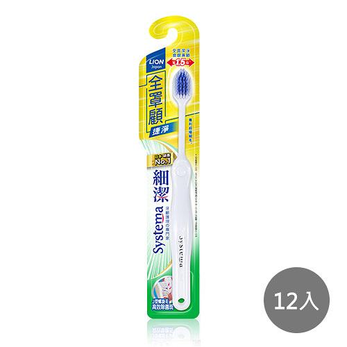【獅王】細潔全罩顧捷凈牙刷x12