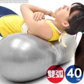 台灣製造 花生球抗力球40cm雙弧面.瑜珈球.韻律球彈力球.健身球彼拉提斯球.運動用品健身器材