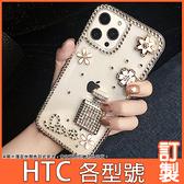 HTC U20 5G Desire21 20 pro 19s 19+ 12s U19e U12+ life 氣質香水 手機殼 水鑽殼 訂製