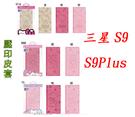 88柑仔店~三星S9正版 Hello Kitty 美樂蒂 雙子星S9Plus可立式摺疊翻蓋側翻皮套保護套S9+