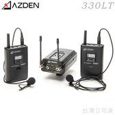 EGE 一番購】日本 AZDEN 330LT 廣播級一對二無線領夾式麥克風【日本製】雙通道 超清晰【公司貨】
