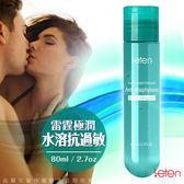 潤滑愛情配方 潤滑液 按摩油 情趣商品 香港LETEN 極潤系列水溶性 潤滑液 80ml 低敏感裝 綠