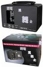 黑舞士FM-101C (鋰電版),附對錄...