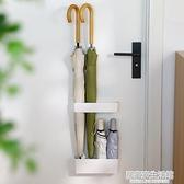 日式入戶家用置傘架壁掛收納柜架門后雨傘桶免打孔放傘置物架門口 居家家生活館