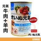 元氣Pet's Love 頂級犬犬罐-牛肉+羊肉口味400g/狗罐頭【寶羅寵品】