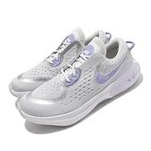 Nike 慢跑鞋 Joyride Dual Run GS 灰 紫 女鞋 大童鞋 慢跑鞋 運動鞋 【ACS】 CN9600-001