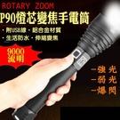 柚柚的店【P90電芯手電筒+USB線單賣...