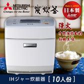 贈 象印微電熱水瓶 MITSUBISHI 三菱 日本原裝 炭炊釜10人份IH電子鍋 純淨白 NJ-EE186T
