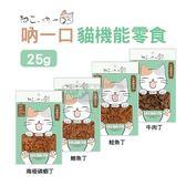 吶一口貓機能零食系列 6種口味 / 貓零食 25g