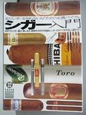 【書寶二手書T7/嗜好_AMS】雪茄入門
