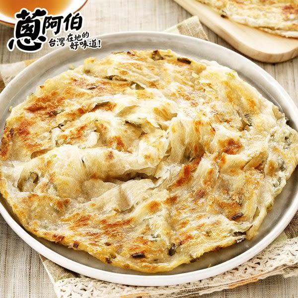 蔥阿伯.祖傳蔥抓餅5片/包 (共三包)﹍愛食網