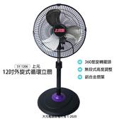 【上元】12吋外旋式循環立扇/桌扇/電扇/電風扇/風扇/循環扇 SY-1206