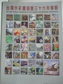 【書寶二手書T8/藝術_D2P】台灣水彩畫協會三十六年專輯
