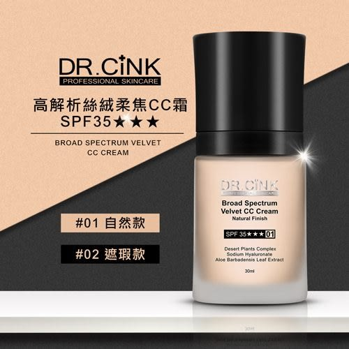 DR.CINK達特聖克 高解析絲絨柔焦CC霜SPF35 30ml 01自然/02遮瑕【BG Shop】2款供選