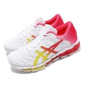 Asics 慢跑鞋 Gel-Quantum 360 5 Shine 白 桃紅 黃 女鞋 全腳掌亞瑟膠 【PUMP306】 1022A149100