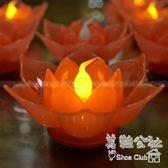 福蓮led電子蠟燭蓮花心燈 長明常亮供佛用品 BS20279『美鞋公社』