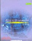 博民逛二手書《多媒體夢想家之AUTHORWARE 5多媒體互動教學光碟製作》 R