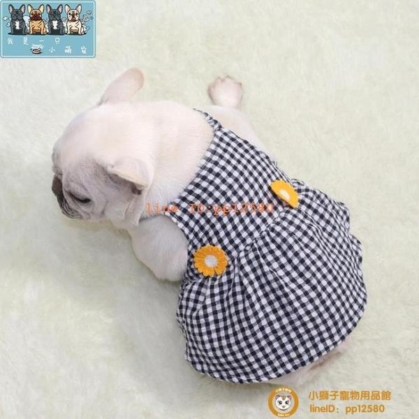 法斗巴哥斗牛犬小裙子春夏季薄款寵物狗狗比熊博美可愛衣服公主裙小型犬小狗狗【小獅子】