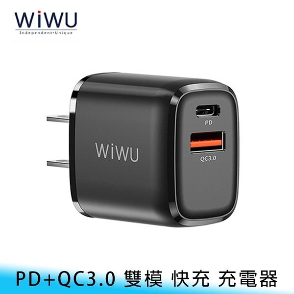 【妃航】WiWU PD+QC3.0 3A/大電流 雙口/雙孔 快充/閃充 智能/安全 旅充/充電器/充電頭