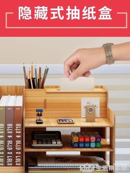 桌上簡易書架多層文件夾收納盒抽屜式A4文件框筆筒辦公室用品資料學生用書立桌面 NMS生活樂事館
