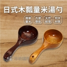 【珍昕】日式木瓢量米湯勺 (長約21cm...