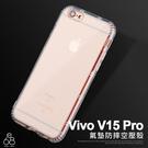 Vivo V15 Pro 防摔殼 手機殼 空壓殼 透明套 軟殼 保護殼 氣墊 保護套 手機套 防摔套 冰晶殼