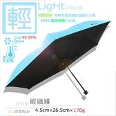【極輕碳纖】La Bravo!極輕量/加大款-UV晴雨傘 / 超輕傘黑膠傘折疊傘遮光傘防曬傘抗UV傘加大傘+2