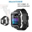 Apple Watch 1 2 3 4 5 通用 運動型錶帶 錶框 Watch4 錶帶矽膠 蘋果手錶帶 保護殼 一體式保護殼+錶帶