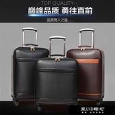 行李箱商務 包拉桿箱萬向輪24寸男復古20登機箱22皮箱子 快速出貨