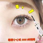 睫毛器電動卷翹小心機~日本電燙卷燙睫毛夾睫毛定型 跨年鉅惠85折