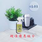 Buy917 【品菲特】PINFIS 環境清新超值組 (水氧機+抑菌除臭噴霧)