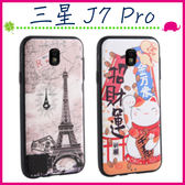 三星 Galaxy J7 Pro 5.5吋 立體浮雕系列手機套 彩繪保護殼 可愛背蓋 個性塗鴉保護套 卡通插畫手機殼