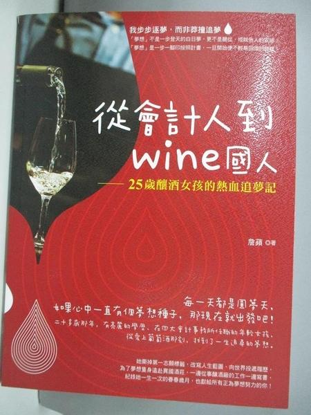 【書寶二手書T3/勵志_DKH】從會計人到wine國人_詹蘋