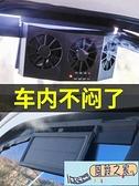 太陽能排風扇汽車用12v車窗散熱器車載風扇換氣扇降溫空調排氣扇 【風鈴之家】