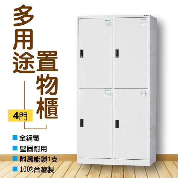 【IS空間美學】多用途鋼製置物衣櫃(4門)  3色可選