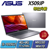 【ASUS華碩】【直升12G特仕版】Vivobook 15 X509JP-0101G1035G1 星空灰