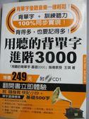 【書寶二手書T7/語言學習_YGB】用聽的背單字-進階3000_王琪_附光碟
