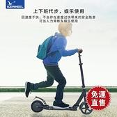 電動滑板車成人代步車可折疊成年迷你男女電瓶踏板車  【全館免運】