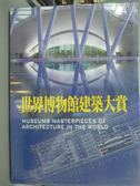 【書寶二手書T5/建築_QOE】世界博物館建築大賞_朱利亞‧卡明