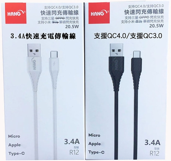 『Micro USB 3.4A 1米充電線』SONY Z1 Z1 Compact Z2 Z2A 快充線 充電線 傳輸線 安規檢驗合格