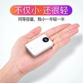 行動電源快充大容量便攜閃充蘋果vivo華為oppo小米手機通用10000毫安 移動電源