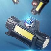 工具燈 頭燈 磁吸式 LED燈 露營燈 探照燈 USB充電式 釣魚燈 強磁充電頭燈【M073】慢思行